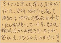 ハガキ集【No.112】