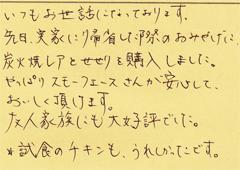 ハガキ集【No.114】