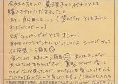 ハガキ集【No.116】