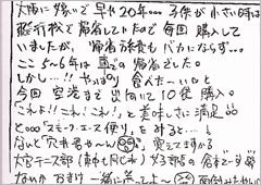 ハガキ集【No.120】