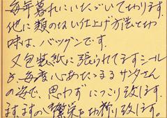 ハガキ集【No.122】
