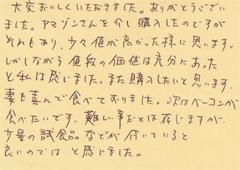 ハガキ集【No.132】