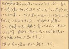 ハガキ集【No.133】