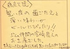 ハガキ集【No.136】