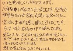 ハガキ集【No.137】