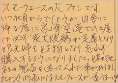 ハガキ集【No.139】