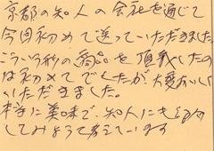 ハガキ集【No.142】