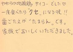 ハガキ集【No.143】
