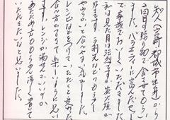 ハガキ集【No.146】
