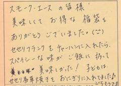 ハガキ集【No.148】