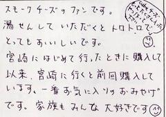 ハガキ集【No.149】