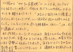 ハガキ集【No.150】