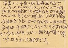 ハガキ集【No.203】