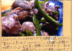 ハガキ集【No.204】