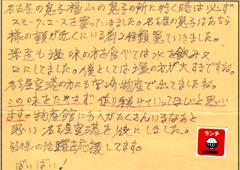 ハガキ集【No.206】