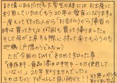 ハガキ集【No.207】
