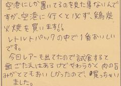 ハガキ集【No.208】