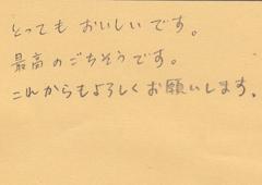 ハガキ集【No.209】