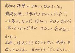 ハガキ集【No.210】
