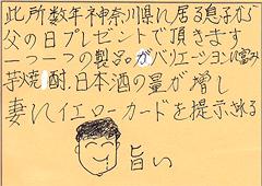 ハガキ集【No.212】