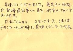 ハガキ集【No.214】