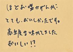 ハガキ集【No.217】