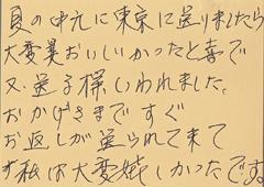 ハガキ集【No.218】