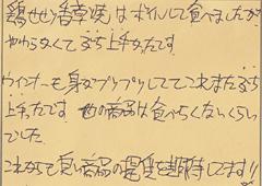 ハガキ集【No.219】