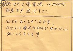 ハガキ集【No.220】