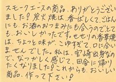 ハガキ集【No.221】