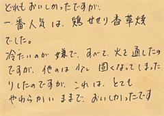 ハガキ集【No.222】