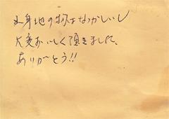 ハガキ集【No.223】