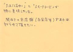 ハガキ集【No.225】