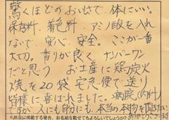 ハガキ集【No.227】