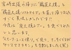ハガキ集【No.229】