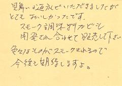 ハガキ集【No.231】