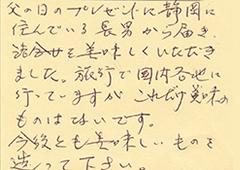 ハガキ集【No.237】