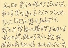 ハガキ集【No.239】