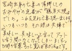 ハガキ集【No.240】