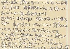 ハガキ集【No.242】