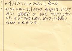 ハガキ集【No.243】