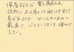 ハガキ集【No.244】