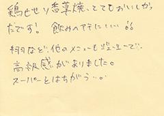 ハガキ集【No.246】