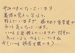 ハガキ集【No.249】