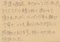 ハガキ集【No.250】