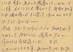 ハガキ集【No.252】