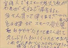 ハガキ集【No.253】