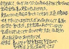 ハガキ集【No.254】