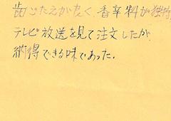 ハガキ集【No.255】