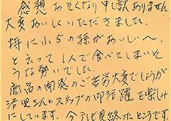 ハガキ集【No.258】